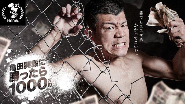 AbemaTV1周年記念企画「亀田興毅に勝ったら1000万円」