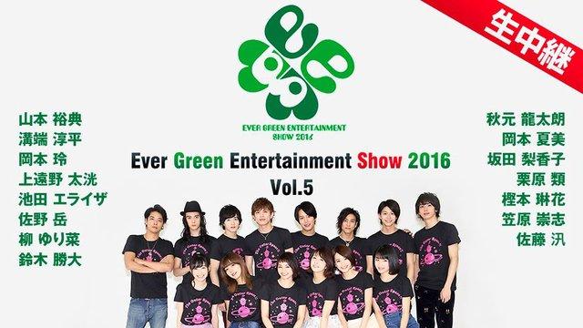 Ever Green Entertainment Show 2016 Vol.5