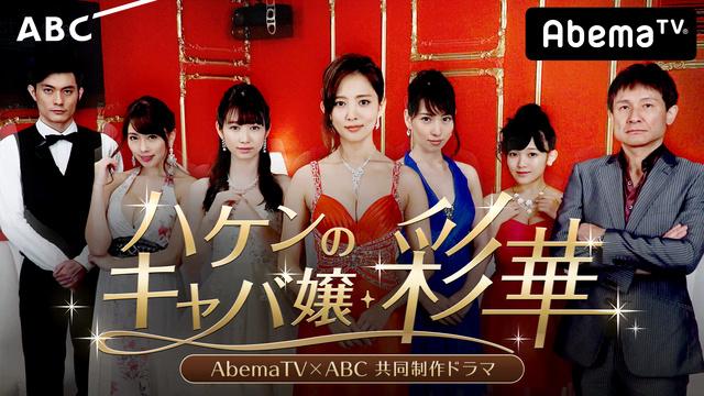 AbemaTV×ABC 共同制作ドラマ ハケンのキャバ嬢・彩華♯1