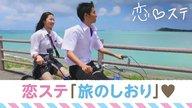 #0:『恋ステ』が100倍楽しめる「旅のしおり」な1時間!