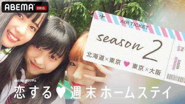 恋する♥週末ホームステイ Season2#5~8