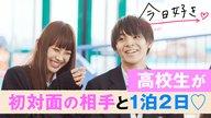 #1:高校生が初対面の相手と過ごす2日間で恋は芽生える?