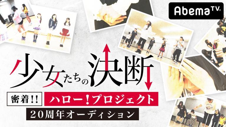 少女たちの決断〜密着!ハロー!プロジェクト20周年オーディション#1〜1時間SP