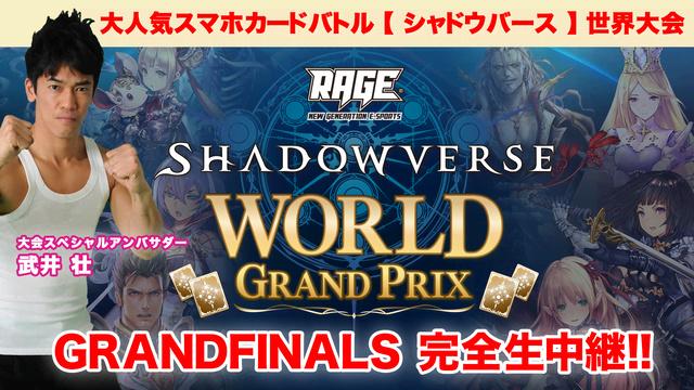 【世界一決定戦】RAGE Shadowverse WGP GRANDFINALS