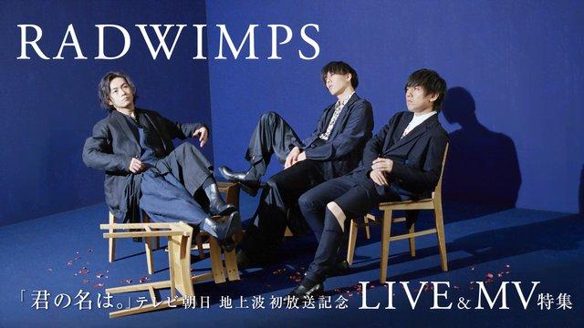 「君の名は。」テレビ朝日 地上波初放送記念 RADWIMPS LIVE&MV特集