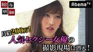 #15:月給200万円!人気セクシー女優の撮影現場&実家に突撃で父激白!