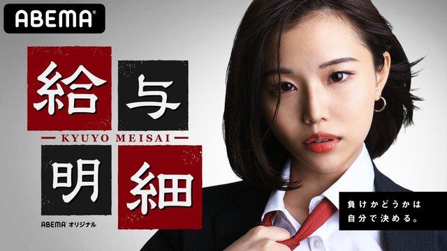 漂流キャバ嬢in八丈島vs愛沢えみりの秘蔵嬢 給与明細#59