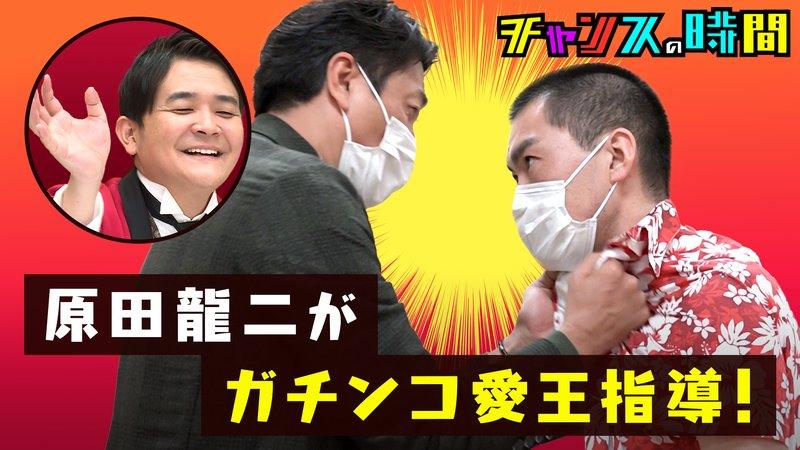 「チャンスの時間」大悟と原田龍二のガチンコ愛王指導!上裸の行水対決!