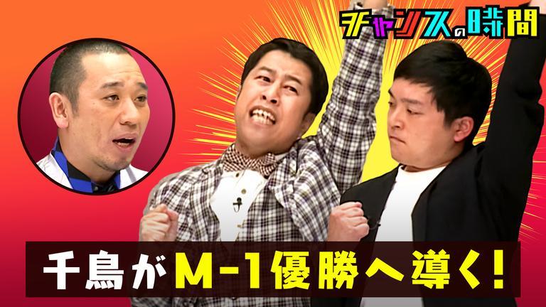 #140:M-1優勝請負人!ネタ見せ千鳥!大悟流アレンジネタ!