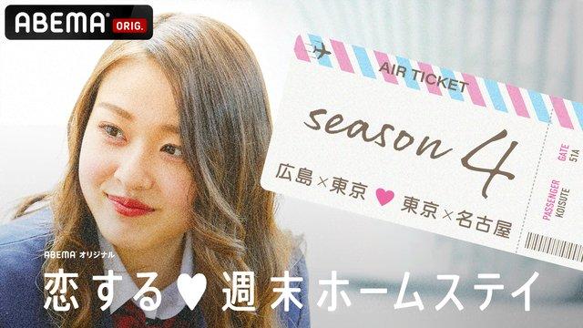 #1【夜10時にお引越し】新シーズンは波乱のSTART!恋する♥週末ホームステイ