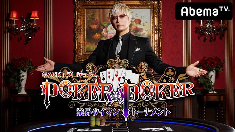 GACKT_POKER×POKER〜5月業界タイマン1回戦〜鬼龍院翔×塚本高史