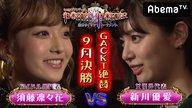 9月大会#3:決勝は新川優愛×須藤凜々花の異色美女対決!