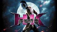 HK/変態仮面 [PG12]