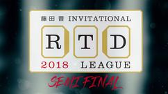 2018RTDリーグ SEMIFINAL&FINAL