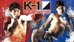 K-1 KRUSH FIGHT 2019