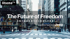 The Future of Freedom -本物の自由を見つけた者たちの言葉- Supported by Jeep