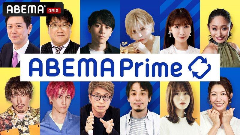 AbemaPrime 動画 2021年1月5日 210105