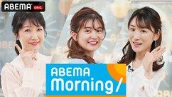 AbemaMorning【平日あさ7時〜生放送】