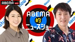 Abema的ニュースショー【日曜ひる12時〜生放送】