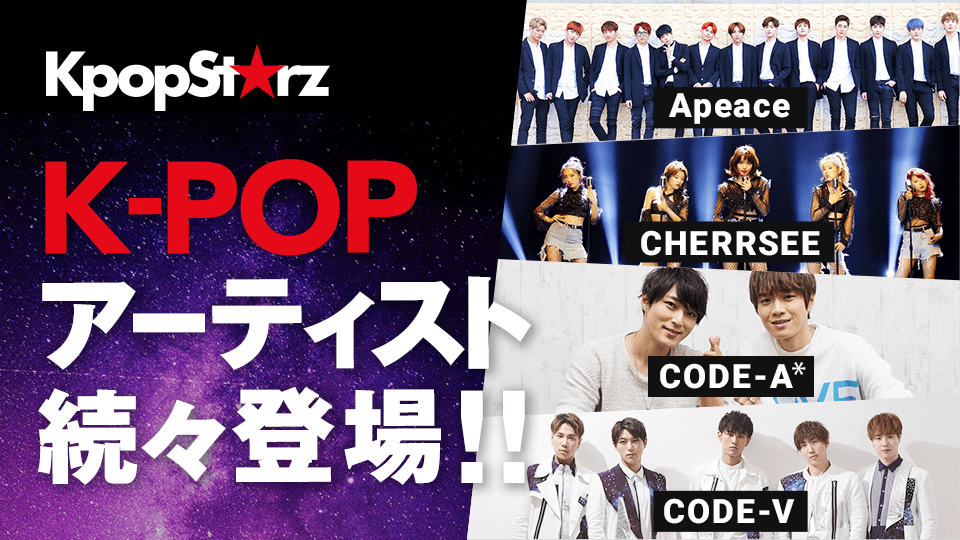 KpopStarz K-POPアーティスト続々登場!9/6,9/13 HALO出演決定 その他Apeace/CHERRSEE/CODE-A*/CODE-V 続々登場!
