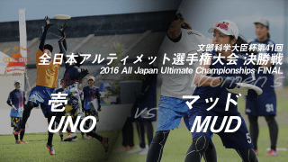 Women's FINAL / 2016 All Japan Ultimate Championships / 文部科学大臣杯第41回全日本アルティメット選手権大会 ウィメン部門決勝戦