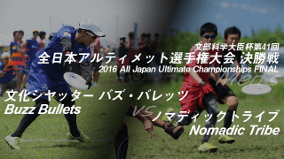 Men's FINAL / 2016 All Japan Ultimate Championships / 文部科学大臣杯第41回全日本アルティメット選手権大会 メン部門決勝戦