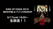 KING OF KINGS 2016 西日本予選 at アメリカ村DROP