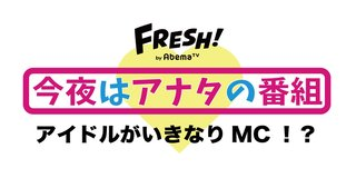 「今夜はアナタの番組」(MC:Cover Girls、Chubbiness、READY TO KISS)