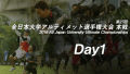 Day1 / 2016 All Japan University Ultimate Championships / 第27回全日本大学アルティメット選手権大会 本戦
