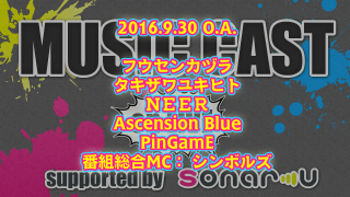 2016/9/30 MUSIC CAST supported by sonar-u on LIVE