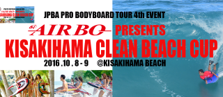 JPBA TOUR 4th EVENT 『AIRBO presents KISAKIHAMA CLEAN BEACH CUP』 DAY1