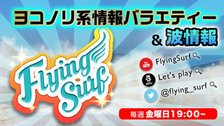 【FLYING SURF】 10/5 映像解禁!大人の社会科見学 Part2 今度はウェットスーツ ◆週末の波情報◆