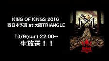 KING OF KINGS 2016 西日本予選 at 大阪TRIANGLE