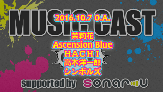 2016/10/7 MUSIC CAST supported by sonar-u on LIVE