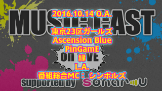 2016/10/14 MUSIC CAST supported by sonar-u on LIVE