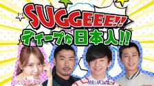 SUGGEEE!!ディープな日本人!! #02