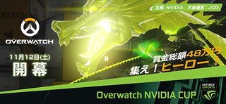 【OW NVIDIA CUP】Overwatch NVIDIA CUP 決勝トーナメント Day2