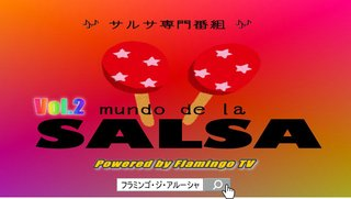 サルサ専門番組『mundo de la SALSA』Vol.02 powered by FlamingoTV