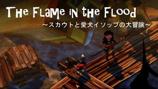 「The Flame in the Flood」ほのぼのサバイバルゲーム