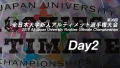 Day2 / 2016 All Japan University Rookies Ultimate Championships / 第26回全日本大学新人アルティメット選手権大会