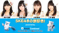 SKE48の旅好き! powered by HotelsCombined