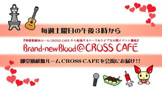 Brand-newBlood@CROSS CAFE