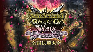 Wonderland Record Of Wars ~2nd TOURNAMEN~全国大会決勝