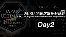 Day2 / 2016 U-23 Regional Selected Ultimate Championships / 2016U-23地区選抜対抗戦