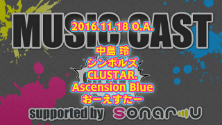 2016/11/18 MUSIC CAST supported by sonar-u on LIVE