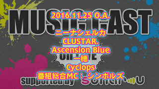 2016/11/25 MUSIC CAST supported by sonar-u on LIVE