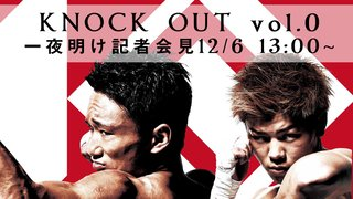 「KNOCK OUT vol.0」一夜明け記者会見