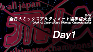 Day1 / 2016 All Japan Mixed Ultimate Championships / 第4回全日本ミックスアルティメット選手権大会