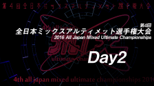 Day2 / 2016 All Japan Mixed Ultimate Championships / 第4回全日本ミックスアルティメット選手権大会