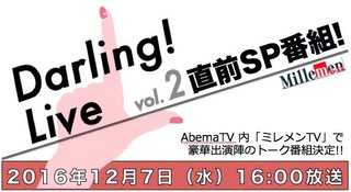 Darling! Live vol.2 直前SP番組